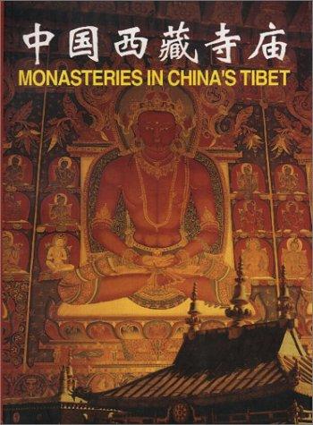 Monasteries in China's Tibet (Chinese/English edition) (Chinese and English Edition): ...