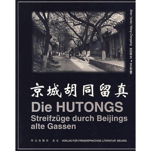 Beijing Hutong stay true :(Chinese Edition): SHEN YAN TAI BIAN . WANG CHANG QING . SHEN YAN TAI SHE...
