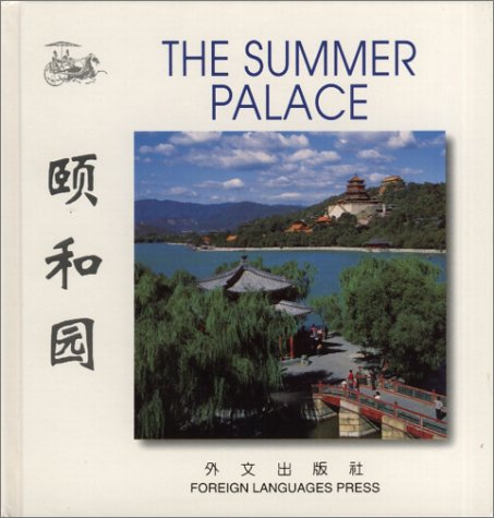 9787119020365: The Summer Palace (Chinese/English edition: FLP China Travel and Tourism)