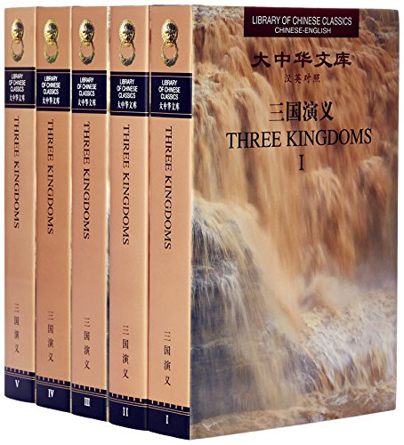 9787119024080: Three Kingdoms: Chinese-English