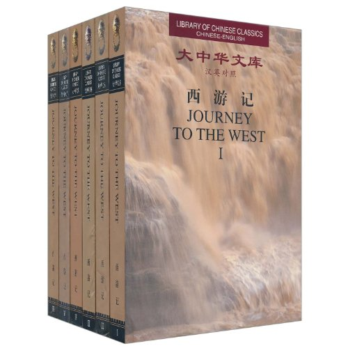 9787119024103: Journey to the West (Library of Chinese Classics: Chinese-English: 6 Volumes)