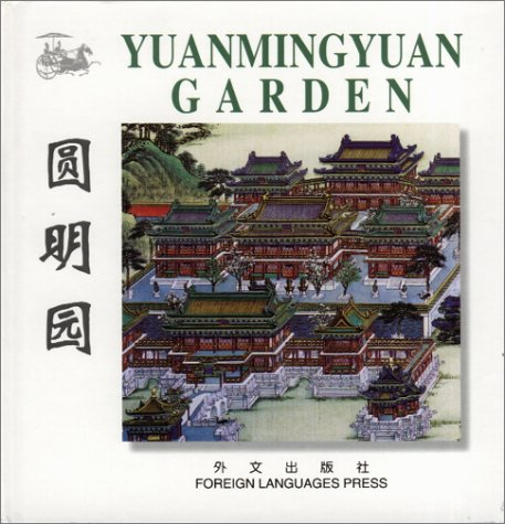 9787119026275: Yuanmingyuan Garden (Chinese/English edition: FLP China Travel and Tourism) (English and Chinese Edition)