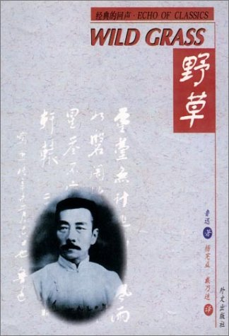 9787119026947: Wild Grass (Chinese/English edition) (Echo of Classics) (English and Chinese Edition)