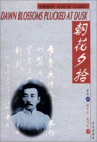 9787119026978: Dawn Blossoms Plucked at Dusk (Chinese/English edition)