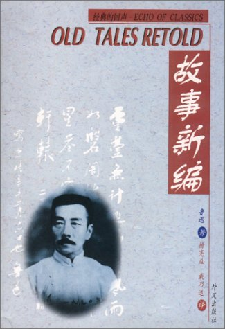 9787119026992: Old Tales Retold (Chinese-English Edition) (English and Chinese Edition)