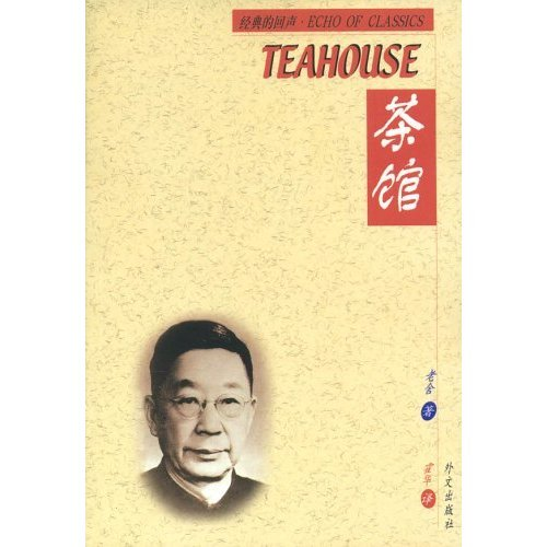 Teahouse - Echo of Classics: Lao, She