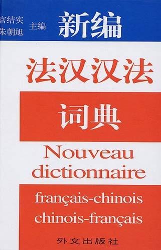 9787119028057: NOUVEAU DICTIONNAIRE CHINOIS FRANCAIS