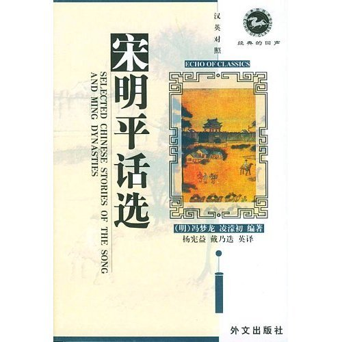 Selected Chinese Stories of The Song and: Feng Menglong; Ling