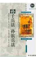 9787119028866: Sunzi: Sun Bin: The Art of War