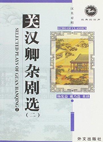 Selected Plays Of Guan Hanqing, Vol. 2: Yang Xianyi