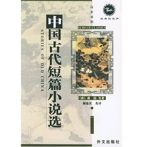 9787119028958: Stories of Old China