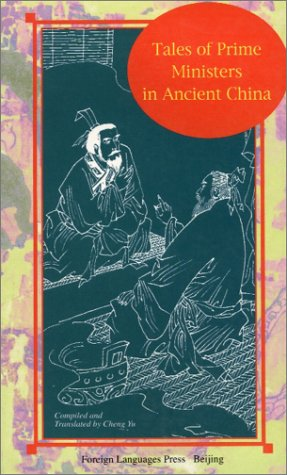 Tales of Prime Ministers in Ancient China (Insights into Chinese History): Cheng Yu
