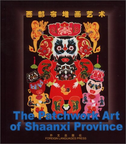 9787119030296: The Patchwork Art of Shaanxi Province: Culture of China (Chinese/English edition) (English and Chinese Edition)