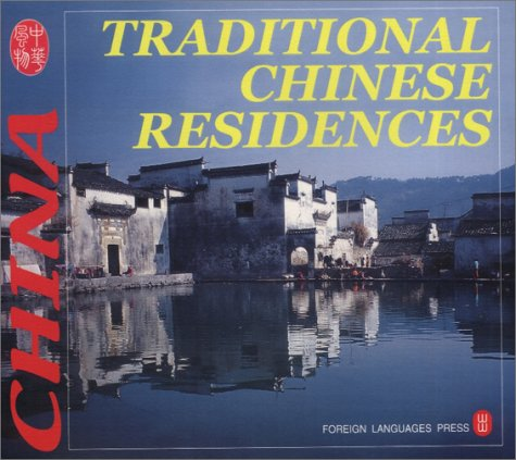 9787119030418: Traditional Chinese Residences (Culture of China)