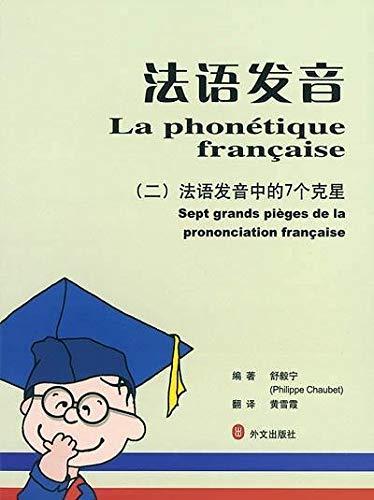 La Phonetique Francaise: Vol. 2: BEN SHE.YI MING