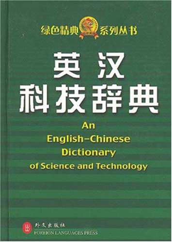 9787119031194: An English-Chinese Dictionary of Science and Technology