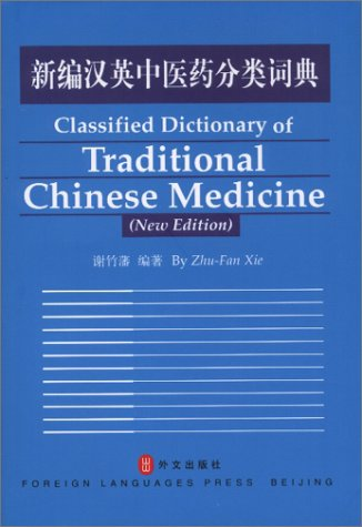 Classified Dictionary of Traditional Chinese Medicine (New Edition): Xie, Zhu-Fan
