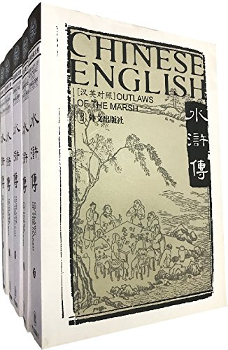 9787119032177: Outlaws of the Marsh (5 Volumes)