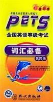 National English Test vocabulary essential - the: WANG JUN ZHU