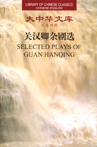 Selected Plays of Guan Hanqing (Library of: Guan Hanqing