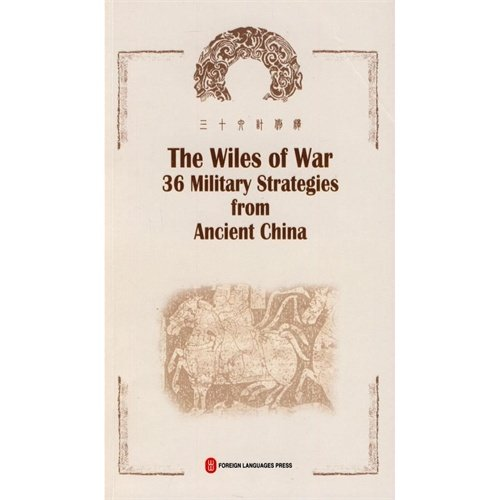 9787119034829: The Wiles of War 36 Military Strategies from Ancient China
