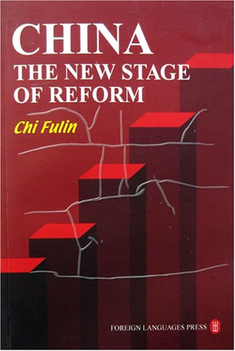 China: The New Stage of Reform(Chinese Edition): Chi Fulin