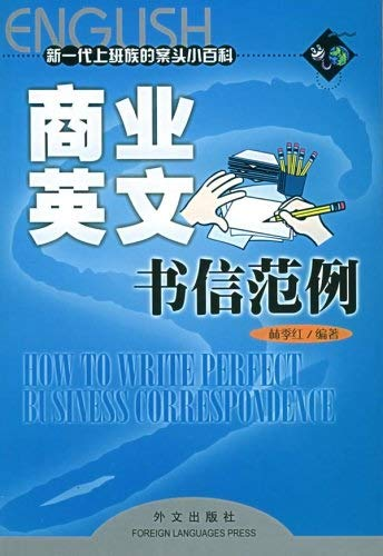 How to Write Perfect Business Correspondence (Chinese/English Edition): Lin Jihong