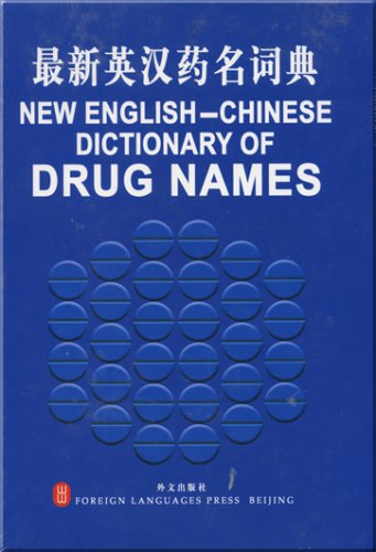 9787119038278: New English-chinese Dictionary of Drug Names (English and Chinese Edition)