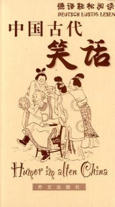 9787119038353: Humor in Ancient China (German)
