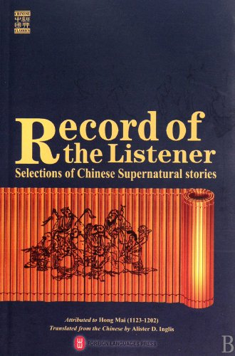 9787119039022: Record of the Listener