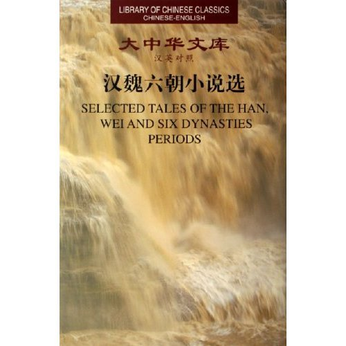 9787119040301: Selected Tales of the Han, Wei and Six Dynasties Periods (Library of Chinese Classics)