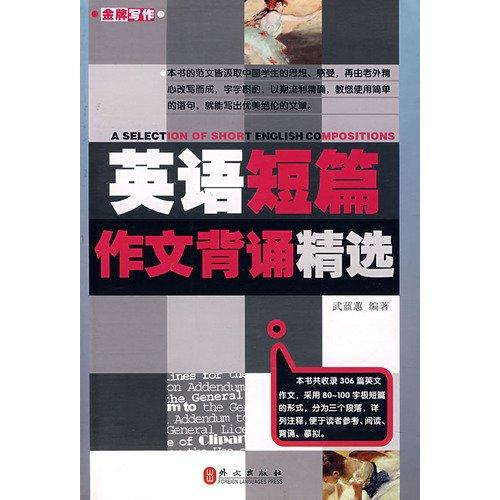 9787119041674: recitation of selected English short essay