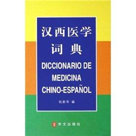 9787119041865: Diccionario de Medicina Chino-Espanol
