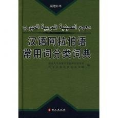 9787119042534: A Classified Dictionary of Chinese-arabic Common Words(enlarged and Updated)