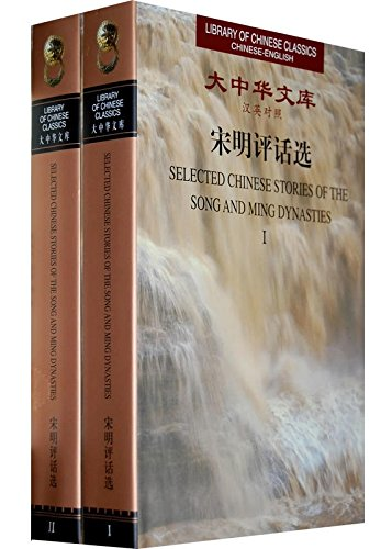 9787119042589: Selected Chinese Stories of the Song and Ming Dynasties (I-II) (Library of Chinese Classics)