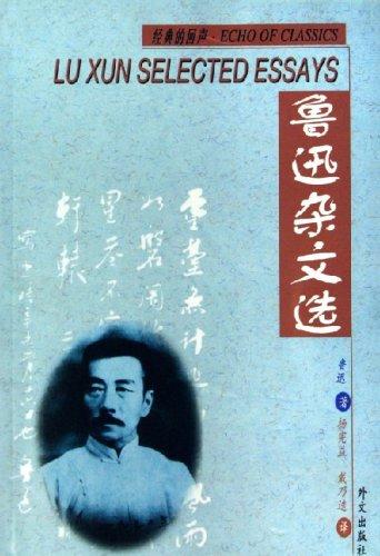 9787119042596: Lu Xun Selected Essays