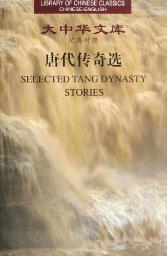9787119044217: Selected Tang Dynastystories (Library of Chinese Classics)