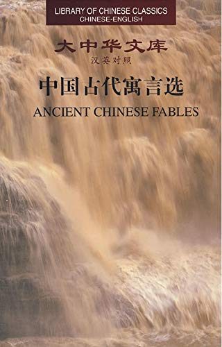 9787119044743: Ancient Chinese Fables (Library of Chinese Classics)