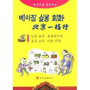 Beijing Poonters (Korean Edition): n/a