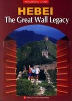 9787119045139: Hebei, the Great Wall Legacy (Panoramic China)
