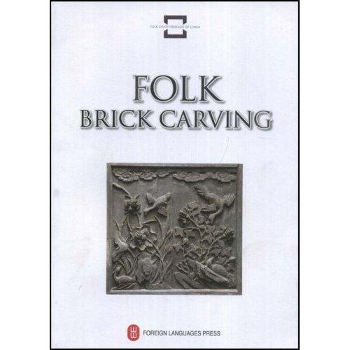 9787119046723: Folk Brick Carving