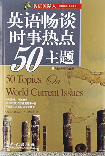 9787119047409: 50 Topics on World Current Issues [with MP3-CD].