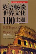 9787119047416: 100 Topics on World Culture [with MP3-CD]