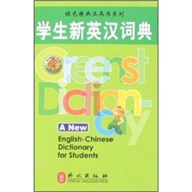9787119047911: English-Chinese dictionary of new students