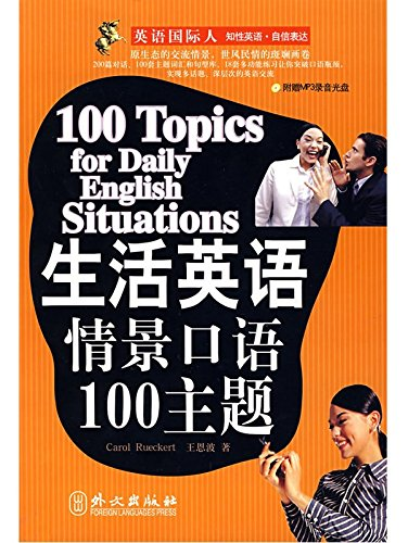 100 Topics for Daily English Situations (With 1MP3)(Chinese Edition): UK)Carol Rueckert,etc.