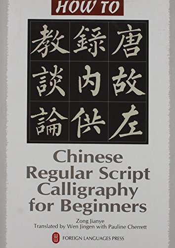 Chinese Regular Script Calligraphy for Beginners (How to...): Jianye, Zong