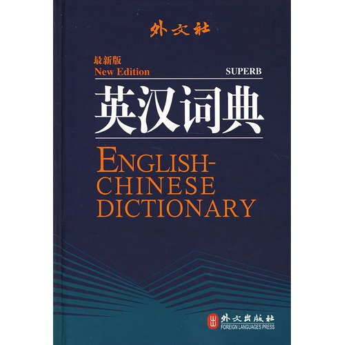 Foreign Language Research Press: English-Chinese Dictionary (New Edition) (Paperback): Unknown