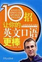 9787119048994: English international human: 10 strokes, so that your spoken English even better