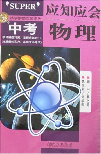 Senior High School Entrance Examination - Physics: Ben She