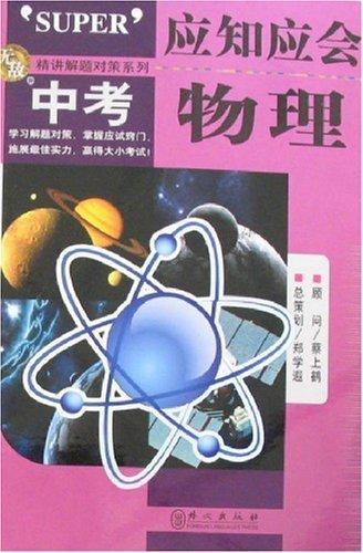 Senior High School Entrance Examination - Physics: Ben She